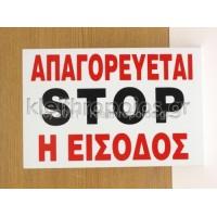 Πινακίδα απαγόρευσης εισόδου Ταμπέλες - επιγραφές - αυτοκόλλητα