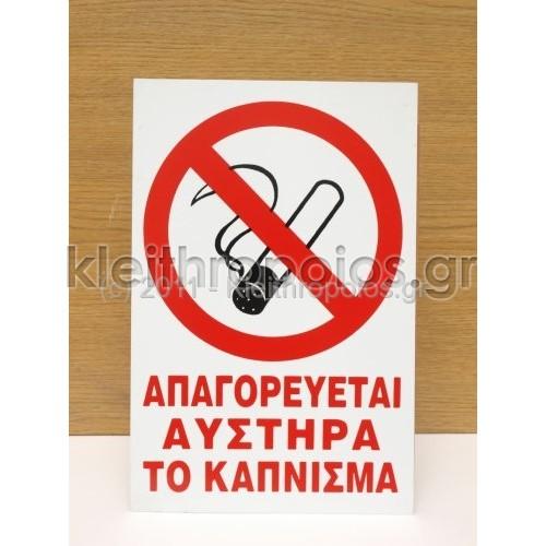 Πινακίδα απαγόρευσης καπνίσματος Ταμπέλες - επιγραφές - αυτοκόλλητα