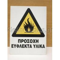 Πινακίδα προειδοποίησης για εύφλεκτα υλικά Ταμπέλες - επιγραφές - αυτοκόλλητα