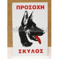 Πινακίδα προσοχή σκύλος - λυκόσκυλο Ταμπέλες - επιγραφές - αυτοκόλλητα