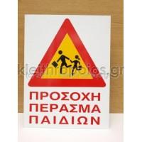 Πινακίδα προειδοποίησης διέλευσης παιδιών Ταμπέλες - επιγραφές - αυτοκόλλητα