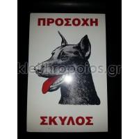 Πινακίδα προσοχή σκύλος - Pitbull Ταμπέλες - επιγραφές - αυτοκόλλητα