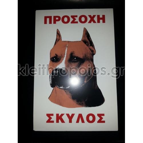 Πινακίδα προσοχή σκύλος - boxer ΙΙ Ταμπέλες - επιγραφές - αυτοκόλλητα
