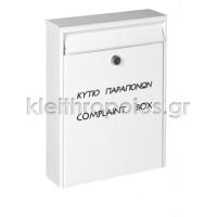 Κυτίο παραπόνων καταστημάτων 603 Διάφορα - εξαρτήματα - ανταλλακτικά