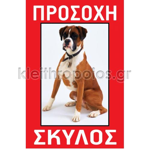 Ταμπέλα Προσοχή σκύλος - εικόνα επιλογής πελάτη no2 Ταμπέλες - επιγραφές - αυτοκόλλητα