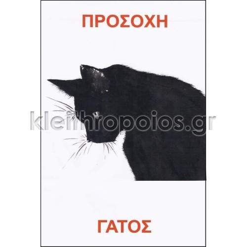 Προσοχή Γάτος - Επιλογή εικόνα πελάτη Ταμπέλες - επιγραφές - αυτοκόλλητα