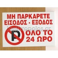 Πινακίδα απαγόρευσης στάθμευσης / είσοδος-έξοδος Ταμπέλες - επιγραφές - αυτοκόλλητα