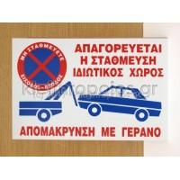 Πινακίδα απαγόρευσης στάθμευσης / απομάκρυνση με γερανό Ταμπέλες - επιγραφές - αυτοκόλλητα