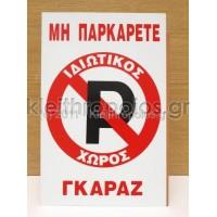 Πινακίδα απαγόρευσης στάθμευσης / ιδιωτικός χώρος Ταμπέλες - επιγραφές - αυτοκόλλητα