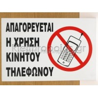 Πινακίδα απαγόρευσης χρήσης κινητού τηλεφώνου Ταμπέλες - επιγραφές - αυτοκόλλητα