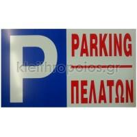 Πινακίδα απαγόρευσης στάθμευσης / πελατών Ταμπέλες - επιγραφές - αυτοκόλλητα