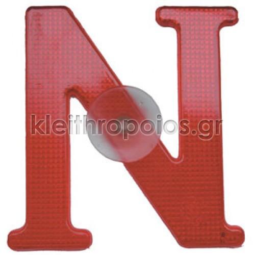 Σήμα Νέου Οδηγού με βεντούζα Ταμπέλες - επιγραφές - αυτοκόλλητα